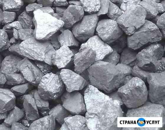Уголь от мешка до 5ти тонн Новокузнецк
