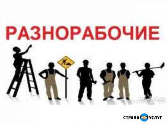 Разнорабочие Калининград