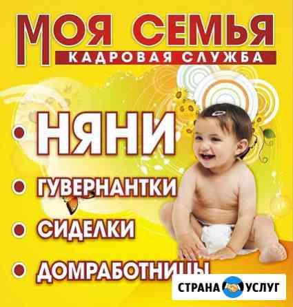 Услуги няни. Услуги сиделки Ростов-на-Дону