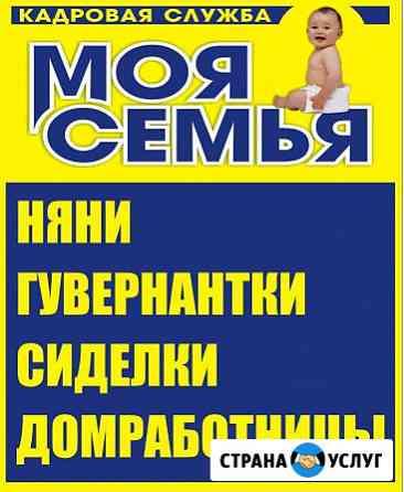 Няня, няня-воспитатель, гувернантка Ростов-на-Дону