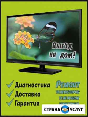 Ремонт телевизоров всех марок Санкт-Петербург