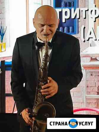 Диджей - саксофонист Москва
