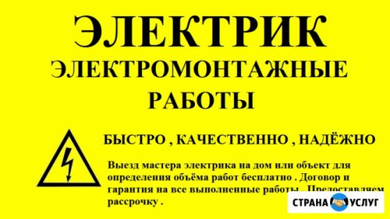 Электрик профессионал рыбинск Рыбинск