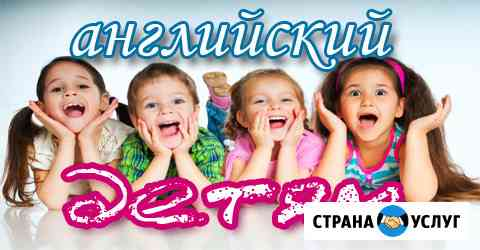 Английский для детей 4-12 лет Санкт-Петербург