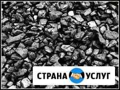 Уголь каменный сортовой, рядовой, отборный, орех, грохоченый с доставкой. Дрова (берёза, сосна) Новосибирск