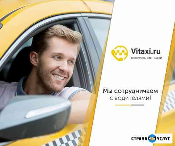 Водитель такси в Москве Москва