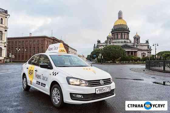 Требуются водители такси на личном авто в Санкт-Петербурге Санкт-Петербург
