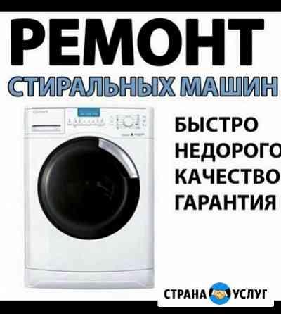 Ремонт стиральных машин.С выездом на дом Чернянка