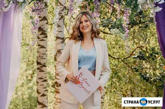 Ведущий на свадьбу Алена Тутова Курск