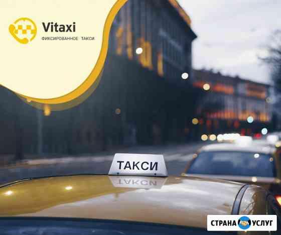 Водитель такси в Волгограде Волгоград