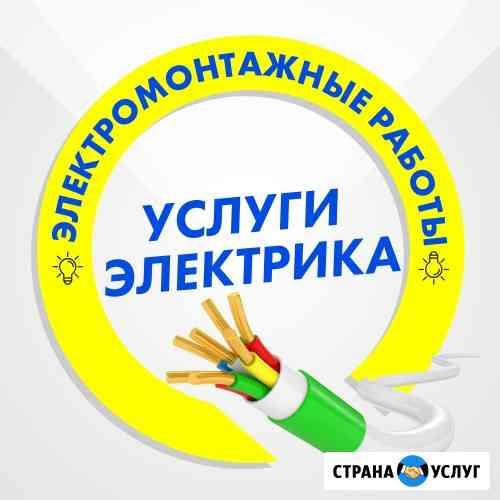 Услуги электрика. Электромонтажные работы г. Йошкар-Ола Йошкар-Ола