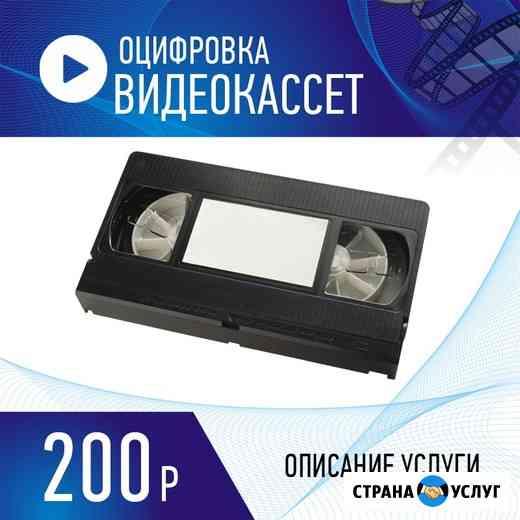 Оцифровка видеокассет Нижний Новгород
