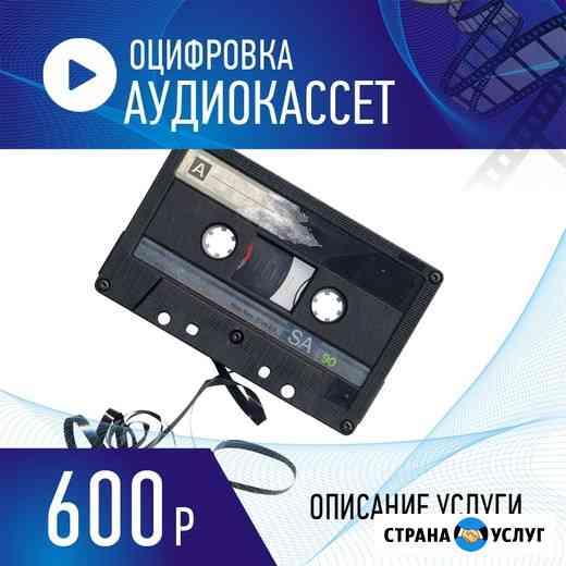 Оцифровка аудиокассет Нижний Новгород