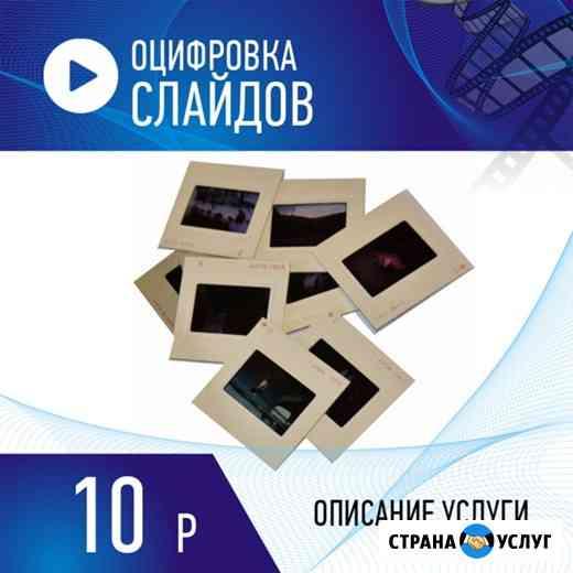 Оцифровка слайдов Нижний Новгород