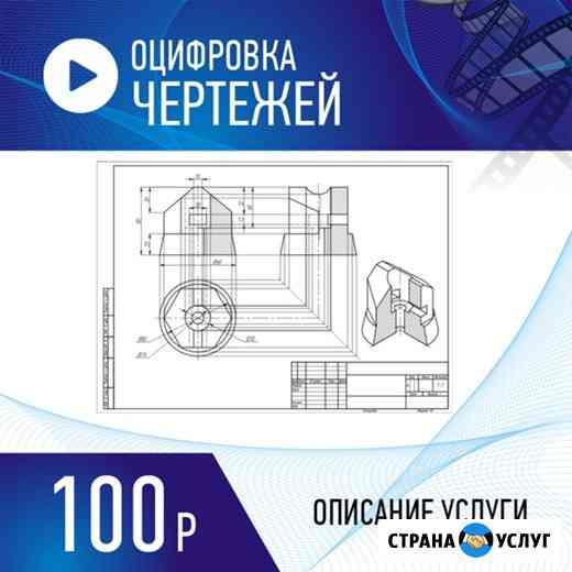 Оцифровка чертежей Нижний Новгород