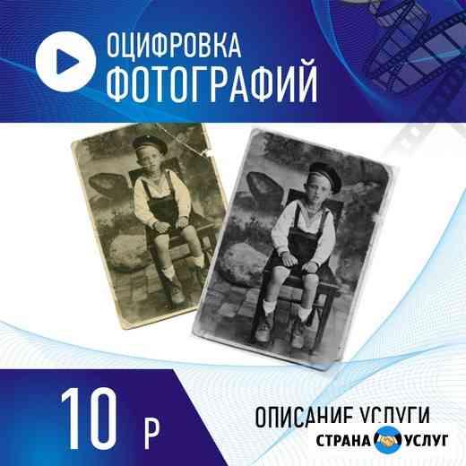 Оцифровка бумажной фотографии Нижний Новгород