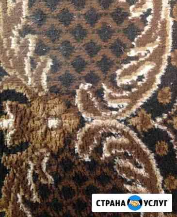 Чистка ковров Серов
