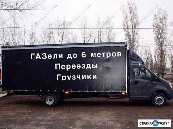 Заказ газели межгород. Грузоперевозки Межгород Новосибирск