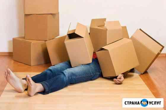Домашний переезд Хабаровск