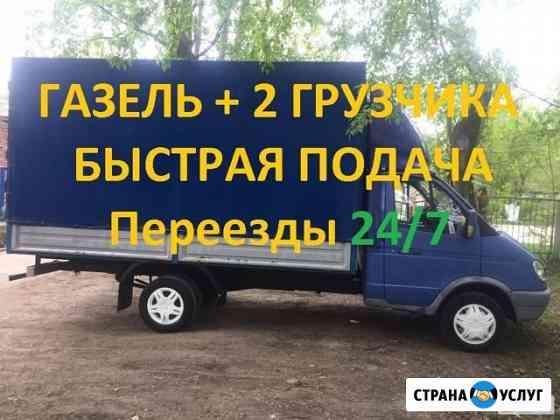 Переезды/грузчики/газели/грузоперевозки Волгоград
