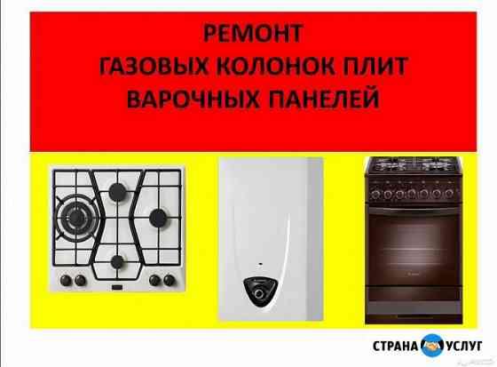 Ремонт газовых колонок плит варочных панелей Ульяновск