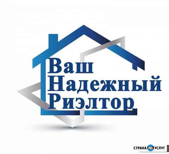 Риэлторские услуги по Чувашской Республике Чебоксары