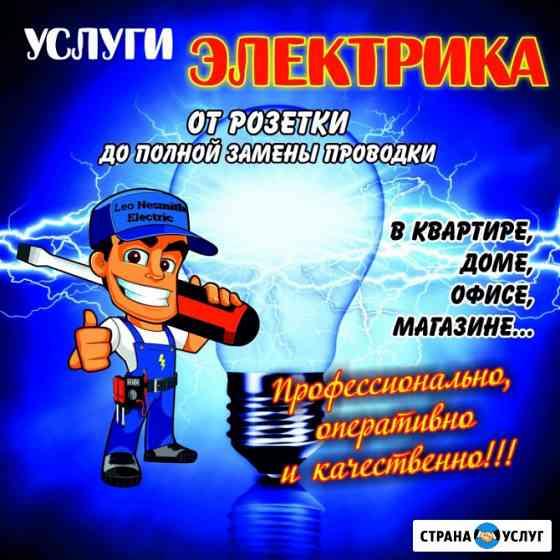 Электрик Калуга