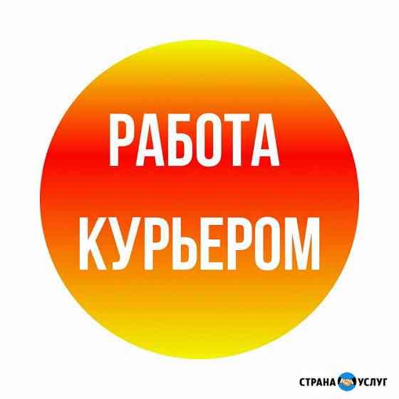 Работа курьером Новосибирск