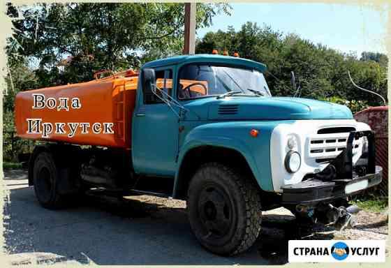 Доставка питьевой воды водовозом 5.5 куба Иркутск