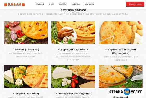 Создание и продвижение сайтов для малого бизнеса Москва