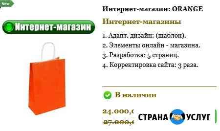 Создание и настройка интернет-магазинов Архангельск