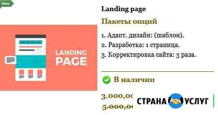 Landing Архангельск