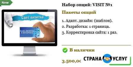 Создание и настройка сайта-визитки Архангельск