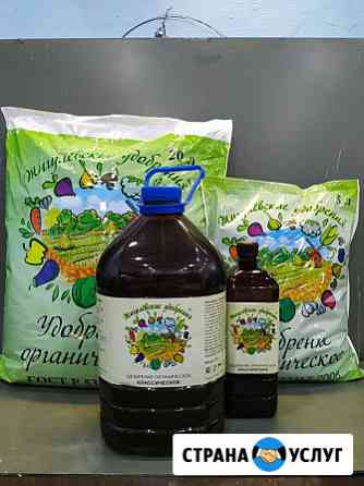Органическое удобрение «Жигулёвские удобрения» Москва