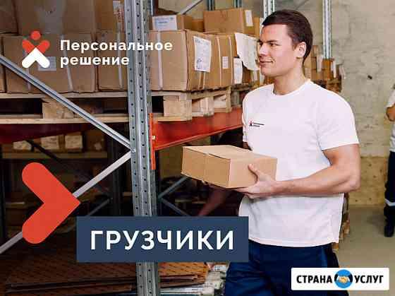 Услуги грузчиков и работников склада 24/7 Чебоксары