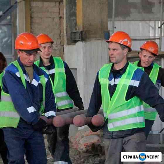 Бригада грузчиков, строителей и разнорабочих в Курске Курск