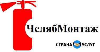 Пожарная сигнализация и видеонаблюдение Челябинск
