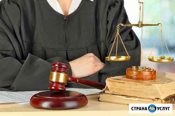 Юридические услуги Краснодар