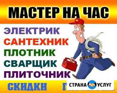 Муж на час все виды домашнего ремонта Хабаровск