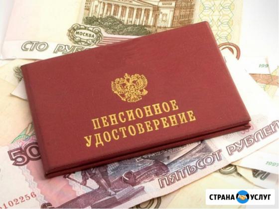 Если Пенсионный Фонд отказал в назначении пенсии Москва