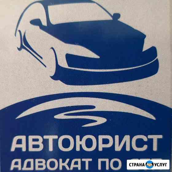 Автоюрист - адвокат по ДТП Краснодар