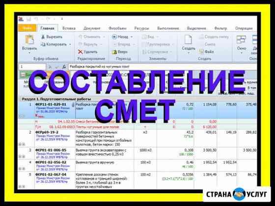 Смета работ Красноярск