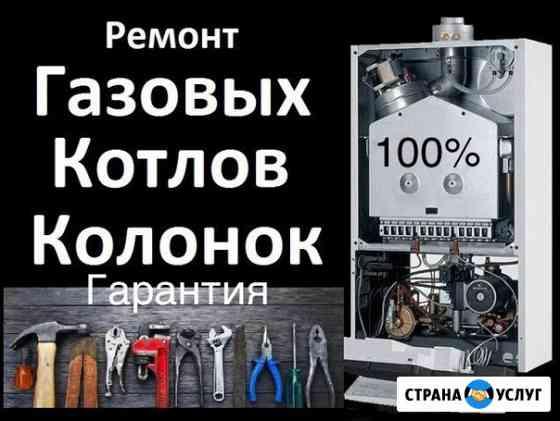 Ремонт газовых котлов и колонок Михайловск