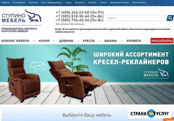 Кресла реклайнеры от производителя «Ступино Мебель» Москва