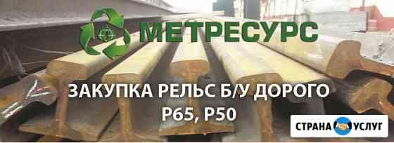 Металлолом в Туле, рельсы б/у купим дорого, демонтаж Москва