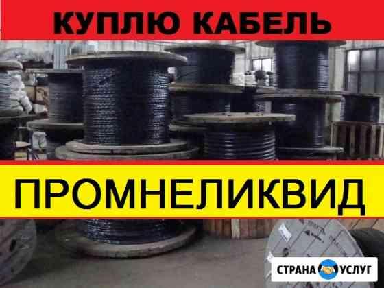 Сдать кабель новый, прием кабеля скупка Санкт-Петербург