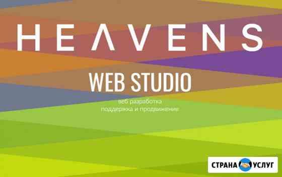 Сайт под ключ Heavens Studio Магнитогорск