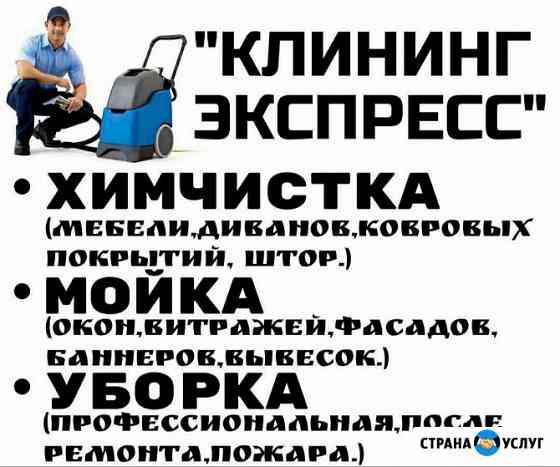 Мойка окон Белгород