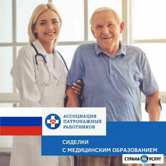 Услуги сиделок в Новосибирске Новосибирск