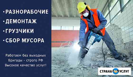 Услуги Разнорабочих / подсобников Липецк